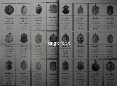 อัลบั้มตำหนิ 108 เหรียญพระคณาจารย์  (เล่ม 1) 4