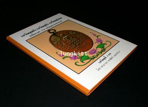 อัลบั้มตำหนิ 108 เหรียญพระคณาจารย์  (เล่ม 1) 13