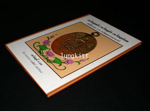 อัลบั้มตำหนิ 108 เหรียญพระคณาจารย์  (เล่ม 1) 12