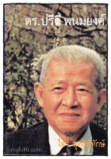 ดร.ปรีดี พนมยงค์ / ไสว สุทธิพิทักษ์