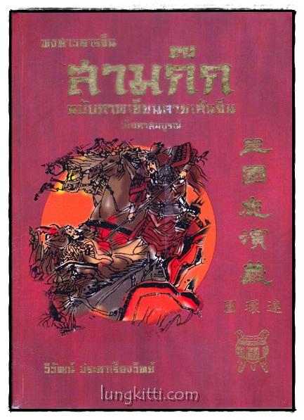 พงศาวดารจีน สามก๊ก ฉบับภาพเขียนลายเส้นจีน (เล่ม 1)