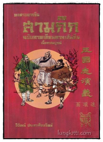 พงศาวดารจีน สามก๊ก ฉบับภาพเขียนลายเส้นจีน (เล่ม 5)