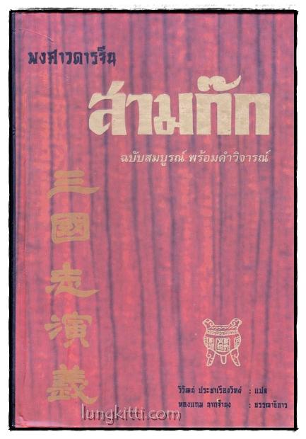 พงศาวดารจีน สามก๊ก ฉบับสมบูรณ์ พร้อมคำวิจารณ์ (เล่ม 1)