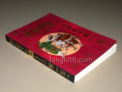 พงศาวดารจีน สามก๊ก ฉบับภาพเขียนลายเส้นจีน (เล่ม 5) 3