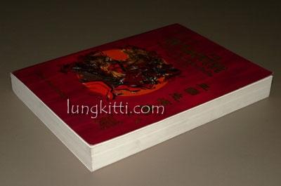 พงศาวดารจีน สามก๊ก ฉบับภาพเขียนลายเส้นจีน (เล่ม 5) 2