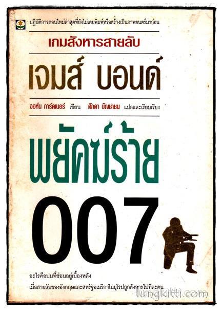 เจมส์ บอนด์ พยัคฆ์ร้าย 007 ตอน เกมสังหารสายลับ