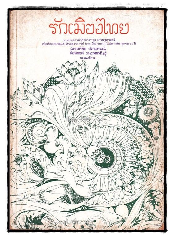 รักเมืองไทย รวมบทความวิชาการทาง เศรษฐศาสตร์ (เล่ม 2 )