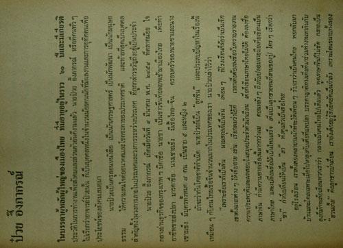 รักเมืองไทย รวมบทความวิชาการทาง เศรษฐศาสตร์ (เล่ม 2 ) 2