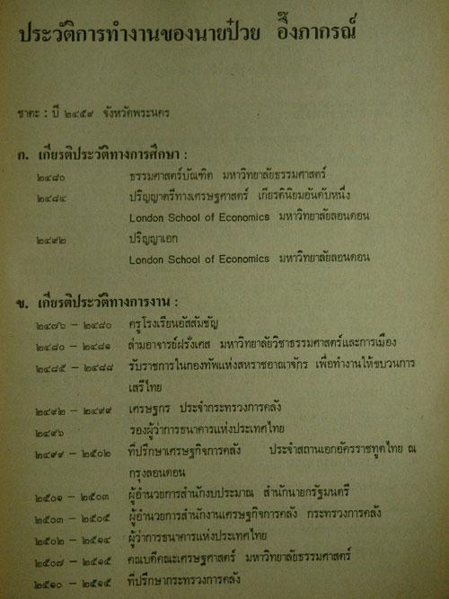 รักเมืองไทย รวมบทความวิชาการทาง เศรษฐศาสตร์ (เล่ม 2 ) 3