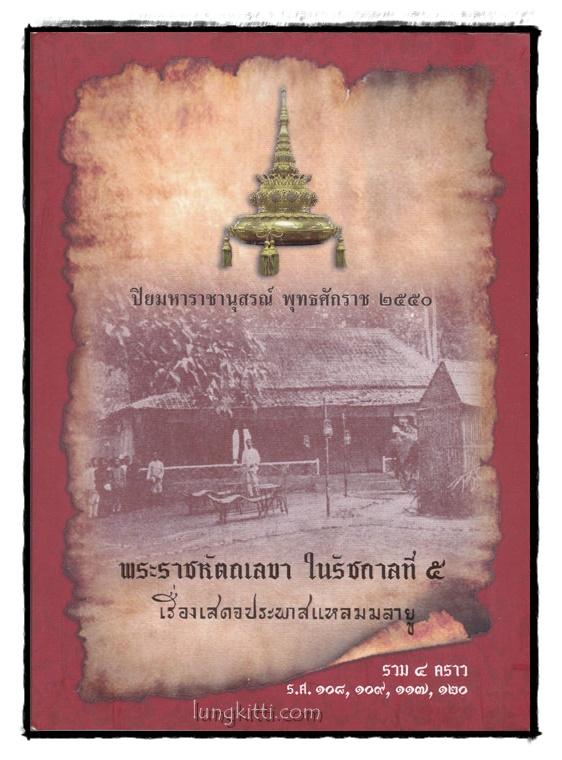 ปิยมหาราชชานุสรณ์ พุทธศักราช ๒๕๕๐