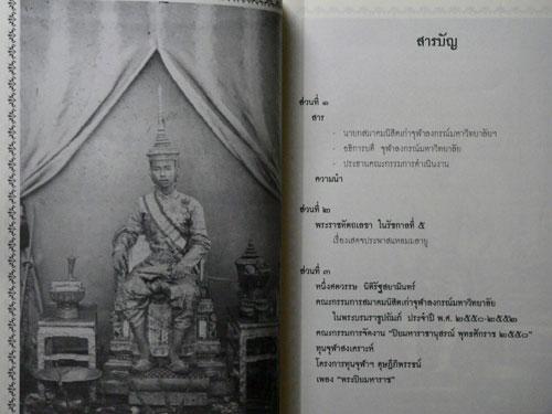 ปิยมหาราชชานุสรณ์ พุทธศักราช ๒๕๕๐ 2