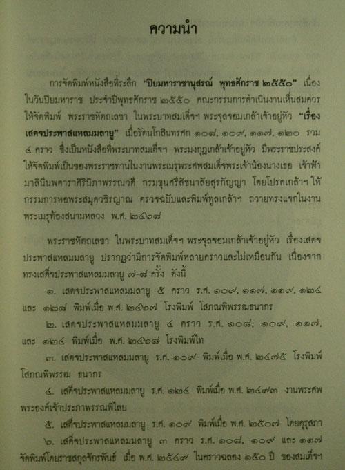 ปิยมหาราชชานุสรณ์ พุทธศักราช ๒๕๕๐ 3