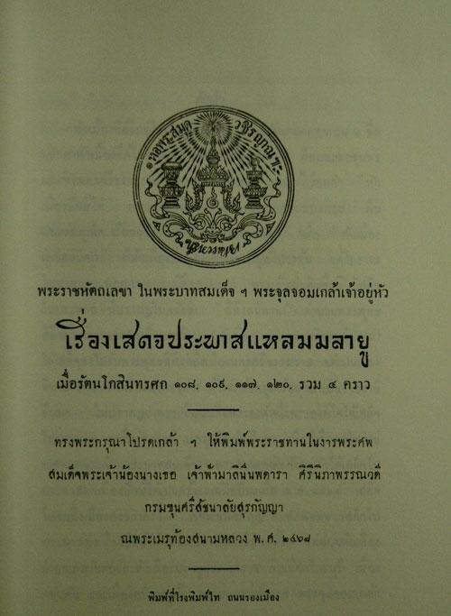 ปิยมหาราชชานุสรณ์ พุทธศักราช ๒๕๕๐ 5