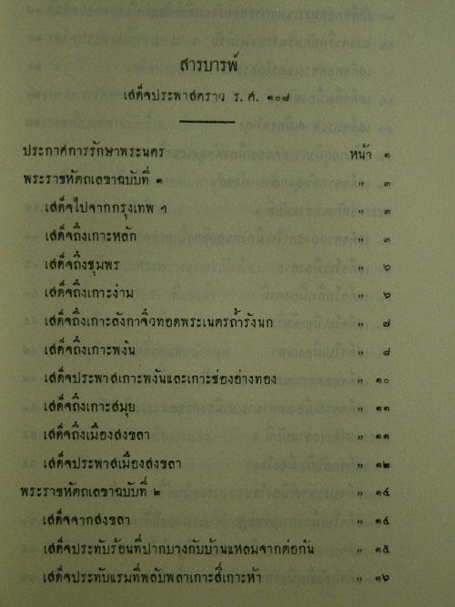 ปิยมหาราชชานุสรณ์ พุทธศักราช ๒๕๕๐ 6