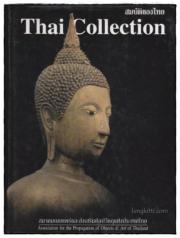 สมบัติของไทย