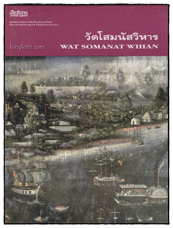 จิตรกรรมฝาผนังในประเทศไทย วัดโสมนัสวิหาร