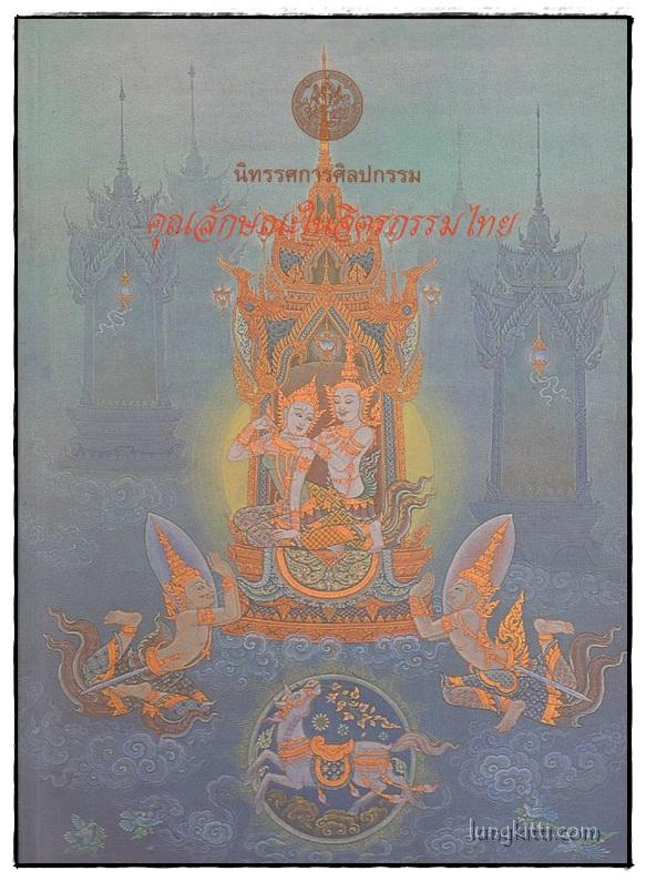นิทรรศการศิลปกรรม คุณลักษณะในจิตรกรรมไทย