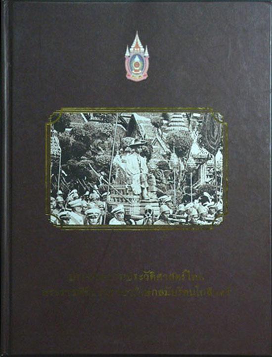 ประมวลภาพประวัติศาสตร์ไทย พระราชพิธีบรมราชาภิเษกสมัยรัตนโกสินทร์