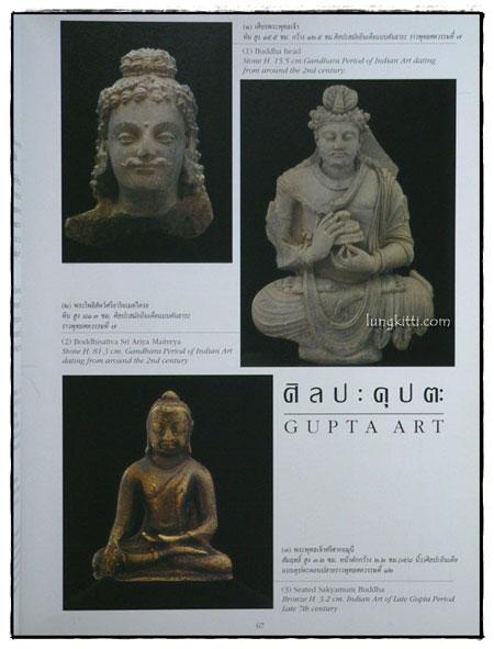สมบัติของไทย 6