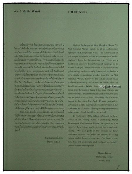 จิตรกรรมฝาผนังในประเทศไทย วัดโสมนัสวิหาร 1