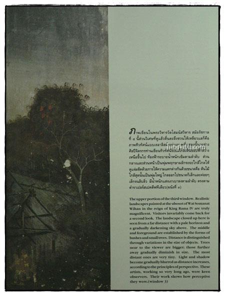จิตรกรรมฝาผนังในประเทศไทย วัดโสมนัสวิหาร 2