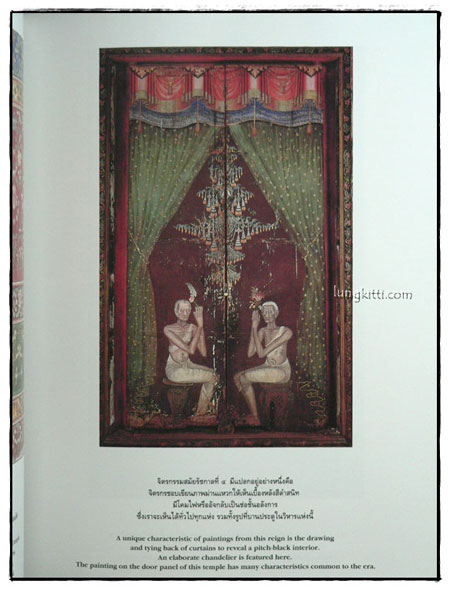 จิตรกรรมฝาผนังในประเทศไทย วัดโสมนัสวิหาร 8