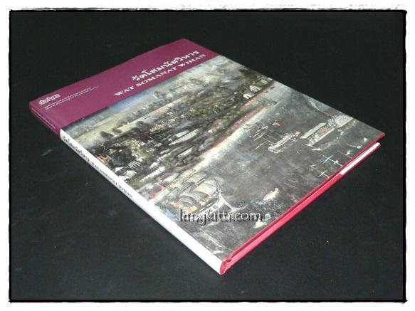 จิตรกรรมฝาผนังในประเทศไทย วัดโสมนัสวิหาร 9