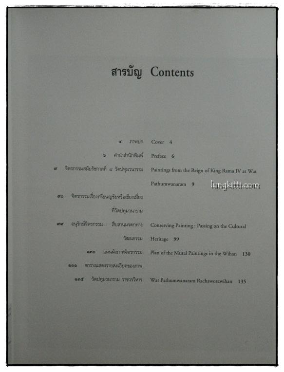 จิตรกรรมฝาผนังในประเทศไทย วัดปทุมวนาราม 1