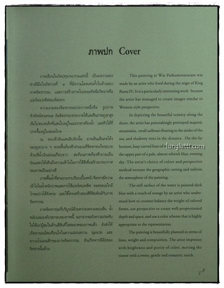 จิตรกรรมฝาผนังในประเทศไทย วัดปทุมวนาราม 2