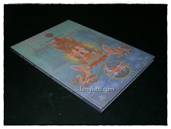 นิทรรศการศิลปกรรม คุณลักษณะในจิตรกรรมไทย 11