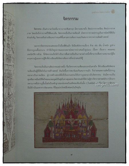 นิทรรศการศิลปกรรม คุณลักษณะในจิตรกรรมไทย 3