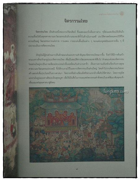 นิทรรศการศิลปกรรม คุณลักษณะในจิตรกรรมไทย 4