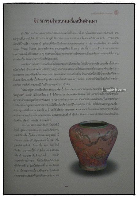 นิทรรศการศิลปกรรม คุณลักษณะในจิตรกรรมไทย 6