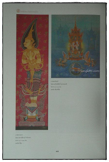 นิทรรศการศิลปกรรม คุณลักษณะในจิตรกรรมไทย 8