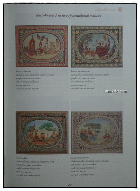 นิทรรศการศิลปกรรม คุณลักษณะในจิตรกรรมไทย 9