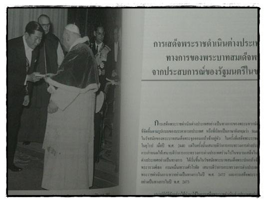 สราญรมย์  ฉบับพิเศษ 26 สิงหาคม 2542 4