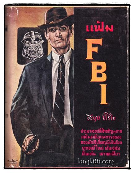 แฟ้ม F.B.I . (ชุดคดีใหม่)/ สมุท ศิริไข