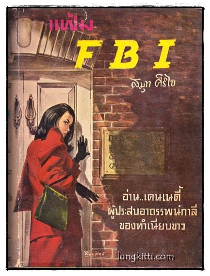 แฟ้ม F.B.I . (ชุดที่สาม)/ สมุท ศิริไข