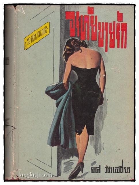 อรทัยขายรัก (79 PARK  AVENUE)/ Harold Robbins