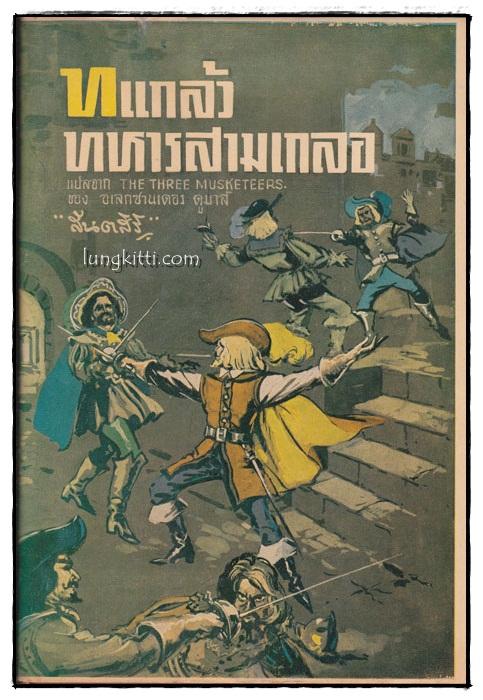 ทแกล้วทหารสามเกลอ (The Three Musketeers) เล่มเดียวจบ/ อาเล็กซางตร์ ดือมาส์