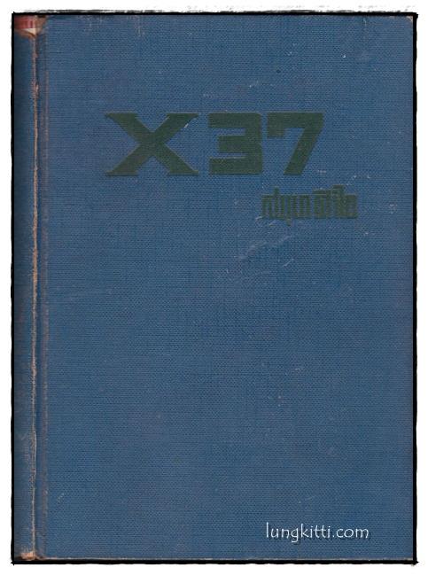 X – 37 / สมุท ศิริไข