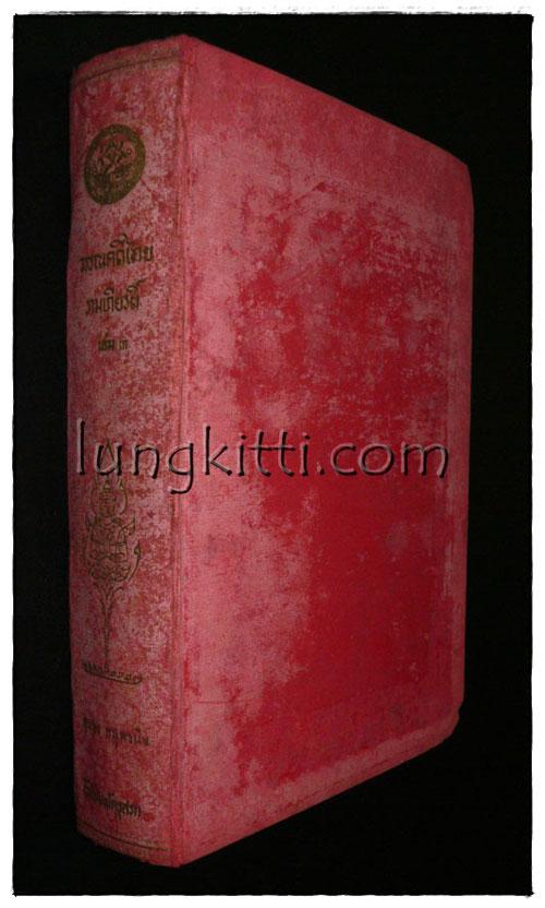วรรณคดีไทย รามเกียรติ์ (เล่ม 3) 2
