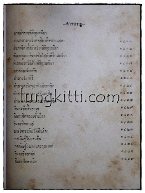 วรรณคดีไทย รามเกียรติ์ (เล่ม 3) 3