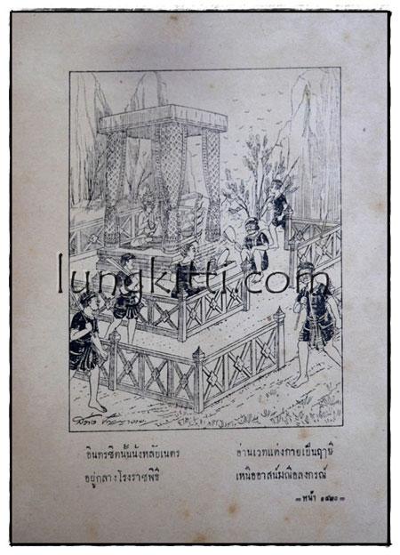 วรรณคดีไทย รามเกียรติ์ (เล่ม 3) 4