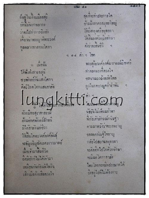 วรรณคดีไทย รามเกียรติ์ (เล่ม 3) 5