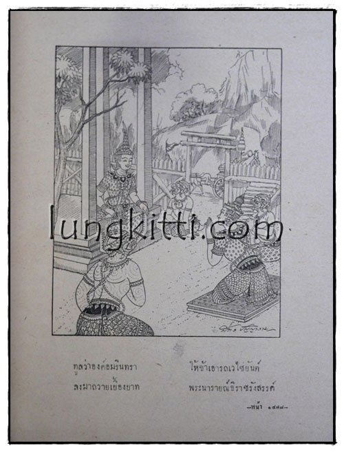 วรรณคดีไทย รามเกียรติ์ (เล่ม 3) 6