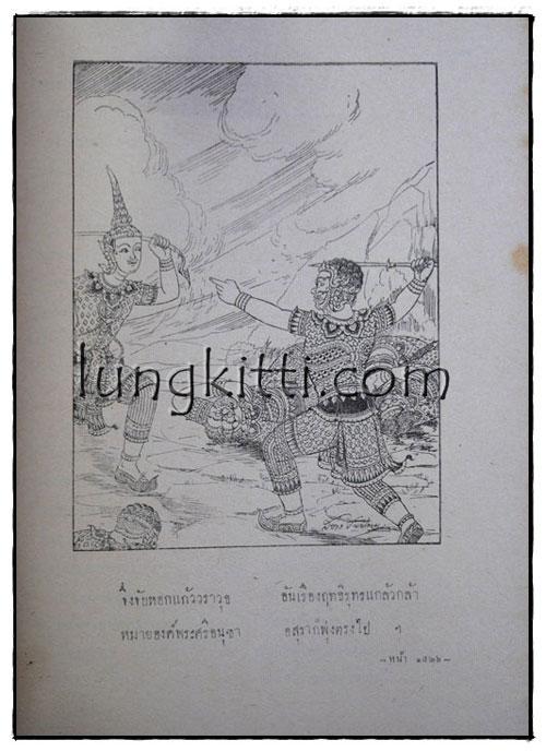 วรรณคดีไทย รามเกียรติ์ (เล่ม 3) 7