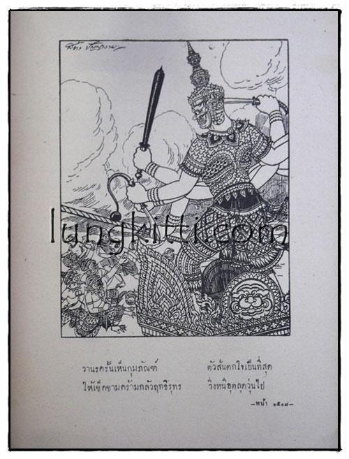 วรรณคดีไทย รามเกียรติ์ (เล่ม 3) 8