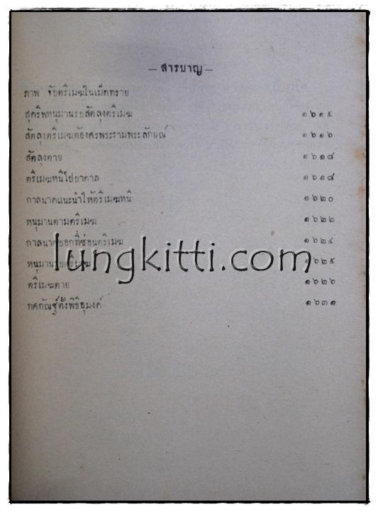 วรรณคดีไทย รามเกียรติ์ (เล่ม 3) 9