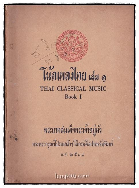 โน้ตเพลงไทย เล่ม ๑ Thai Classical Music Book I